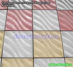 Производство, доставка и укладка тротуарной плитки Волна квадратная в Шатурском районе