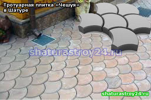 Тротуарная плитка «Чешуя» в Шатурском районе