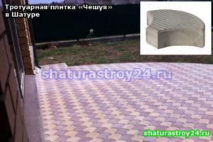Тротуарная плитка «Чешуя» в Шатуре