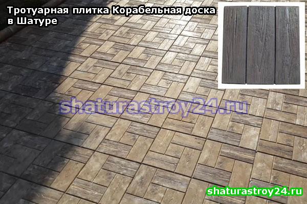 Тротуарная плитка Корабельная доска Шатурский район Московская область