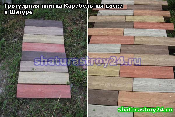 Доставка и укладка тротуарной плитки Корабельная доска в Шатурском районе