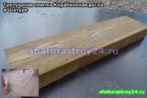 Тротуарная плитка Корабельная доска: фото примеры укладки