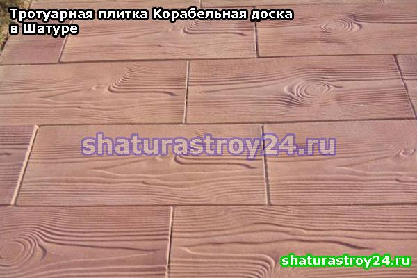 Укладка тротуарной плитки Корабельная доска коричневого цвета
