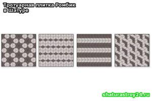 Схемы укладки тротуарной плитки Ромб
