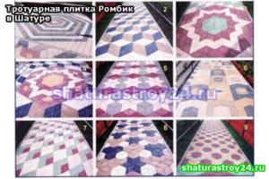Тротуарная плитка Ромбик: фото примеры и схемы укладки