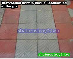 Тротуарная плитка Волна Квадратная в Шатуре