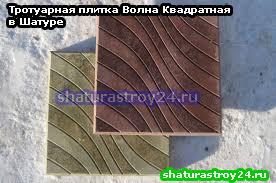 Тротуарная плитка Волна Квадратная в Шатурском районе