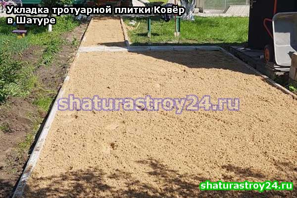 Подготовка основы для укладки тротуарной плитки Ковёр