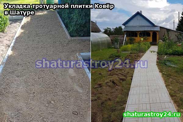 Песочно-щебёночная основа для укладки плитки Ковёр на садовых дорожках дачи