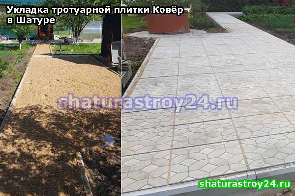Посёлок Пустоши шатурский район: подготовка и укладка тротуарной плитки Ковёр