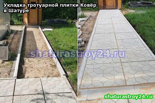 Укладка тротуарной плитки Ковёр