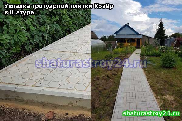 Тротуарная плитка Ковёр в посёлке Пустоши (Шатурский район, Московская область)
