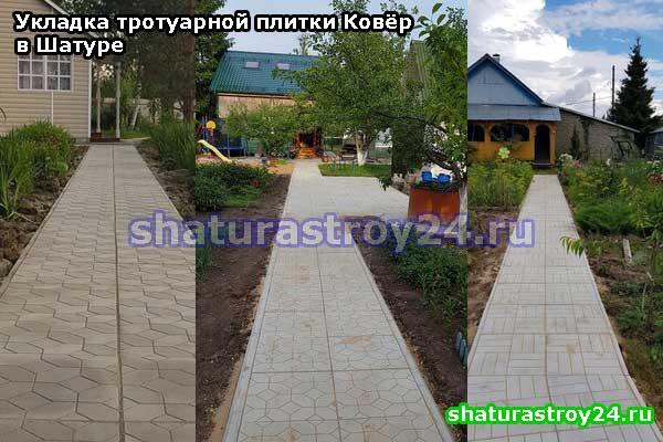 Пример укладки тротуарной плитки Ковёр в Посёлке Пустоши