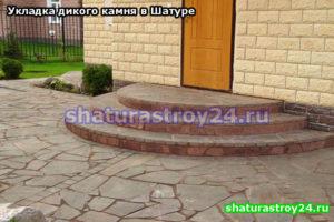 Укладка дикого камня в Шатуре