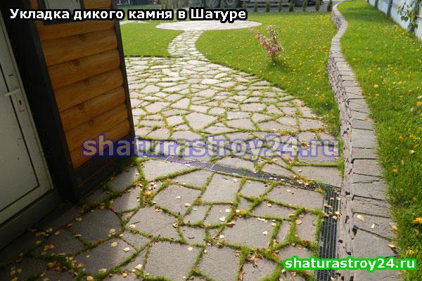 Укладка дикого камня в Шатурском районе Московской области.