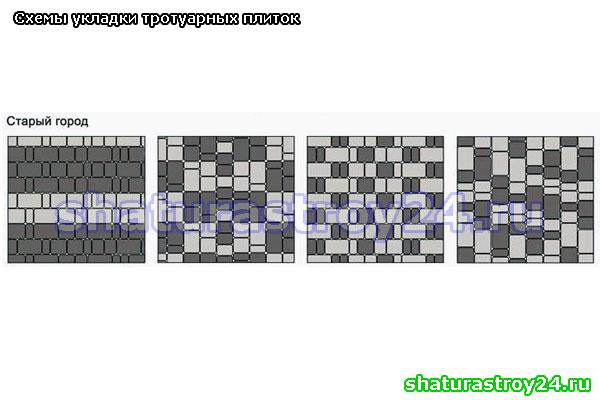 Схемы укладки с применением плитки Старый город