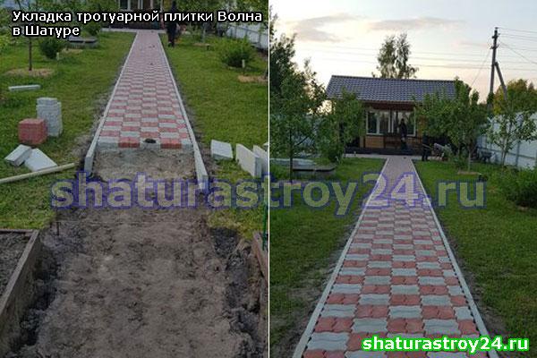 Укладка тротуарной плиткой Волна садовых дорожек на даче