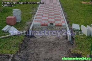 Пример укладки тротуарной плитки Волна в Шатурском районе