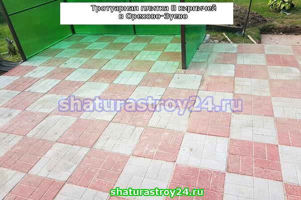 Тротуарная плитка Орехово-Зуево
