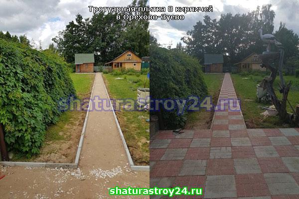 Тротуарная плитка в Орехово-Зуево
