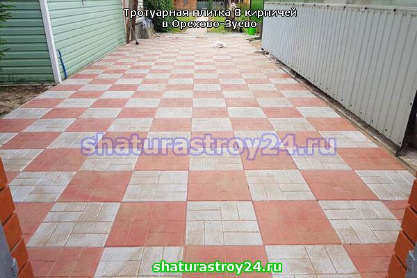 Пример укладки тротуарной плитки вОрехово-Зуево