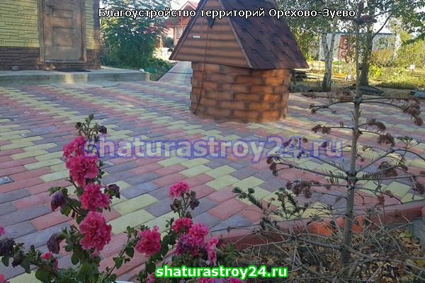 Благоустройство территорий Орехово-Зуево