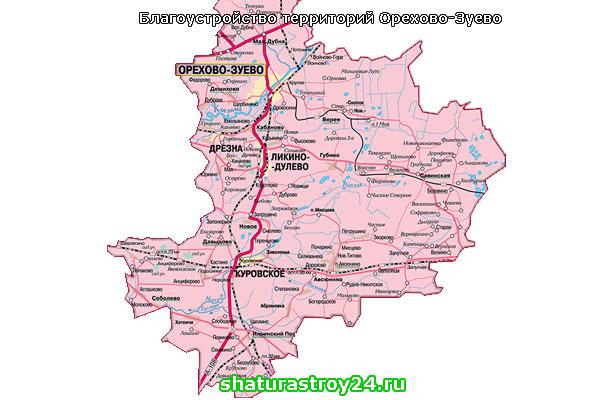 Мы обслуживаем все населённые пунктыОрехово-Зуевского городского округа