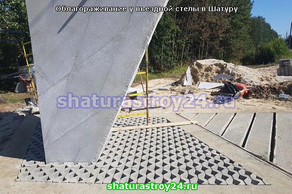 Облагораживание у въездной стелы в Шатуру