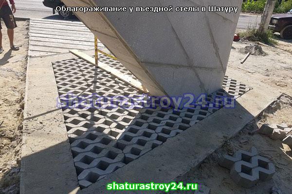 Пример укладки плитки Эко в Шатуре