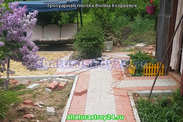Пример укладки плитки Волна в Егорьевском ГО