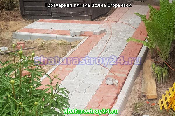 Тротуарная плитка Волна Егорьевск