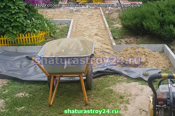 Подготовка основы для укладки тротуарной плитки и устрановка бордюров