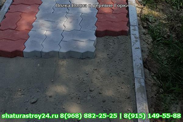 Тротуарная плитка Волна в Егорьевском районе